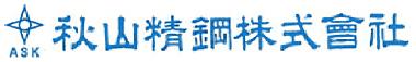 秋山精鋼株式会社